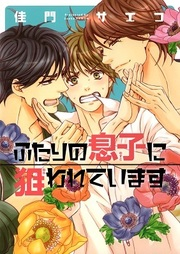 Futari no Musuko ni Nerawarete Imasu