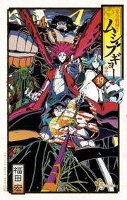 Joujuu Senjin!! Mushibugyo