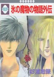 Koori no Mamono no Monogatari Gaiden