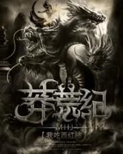 Mang Huang Ji (Novel)