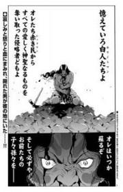 Read Redman Princess: Akaryou ...