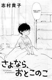 Sayonara, Otoko no Ko