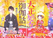 Taishau Wotome Otogibanashi
