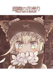 Flower Girl in Dystopia