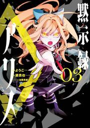 Mokushiroku Alice