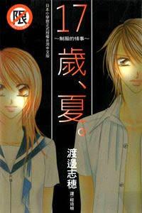 17 Sai Natsu – Seifuku no Jouji