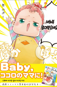 Baby, Kokoro no Mama ni!