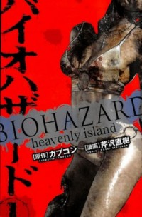 Biohazard – Heavenly Island