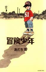 Bouken Shounen ( Adventure Boy )