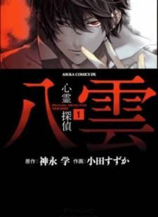 Shinrei Tantei Yakumo 2009