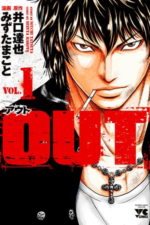 Out (Makoto Mizuta)