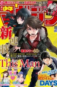 This Man: Sono Kao o Mita Mono ni wa Shi o