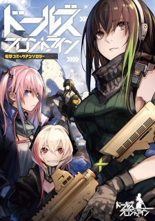 Dolls Frontline Comic anthology