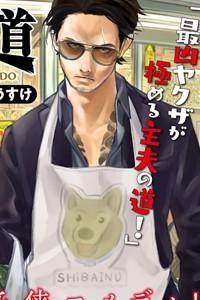 Ông chồng nội trợ – Gokushufudou
