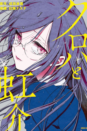 Kuroha to Nijisuke